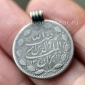 Подвеска из старинной афганской монеты начала 20-го века. (Хабибула Хан)