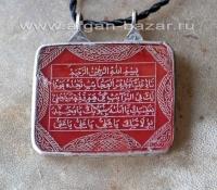 Старая афганская подвеска-амулет с каллиграфической надписью - шиитской молитвой