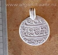 Подвеска из старинной афганской монеты. Афганистан, 19-й век