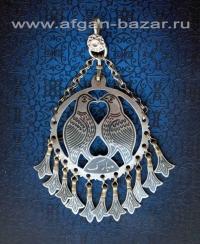 Заколка для волос с изображением птиц, народность Хазара. Афганистан или Пакиста