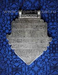 Афганский магический амулет с кораническим текстом - Old Afghan Silver Tribal Pe