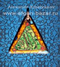 Александр Емельянов. Кулон с суфийской символикой - каллиграфической надписью (А
