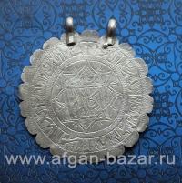 Старинный иранский амулет каджарской эпохи. Иран, 19-й век.