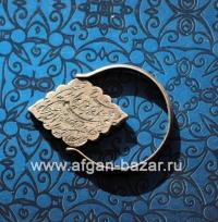 """Кольцо-талисман с магическими стихами и надписью шрифтом """"насталик"""" на двухсторо"""