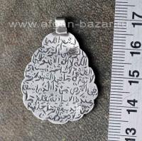 Старинный амулет с текстом Корана (Айят Аль Курси)
