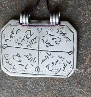 Афганский магический амулет с магическим квадратом и надписями на арабском и фар