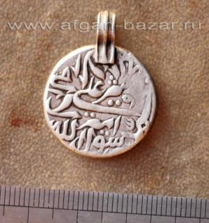 Подвеска из старинной афганской монеты