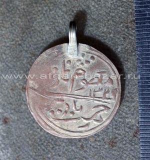 Афганская винтажная подвеска с имитацией старинной монеты