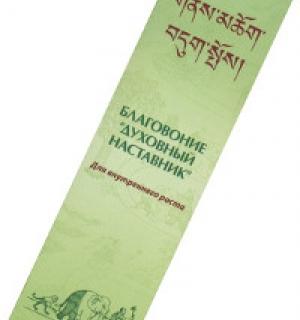 Традиционное непальское благовоние Духовный наставник