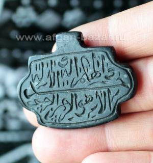 Амулет из камня с каллиграфической надписью. Турция, Османская Империя, 19-й век