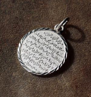 """Подвеска с каллиграфической надписью - """"Айат Аль Курси.  Египет, современная раб"""