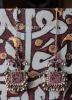 Афганское украшение для волос. Пакистан, племена Кучи, середина-вторая половина